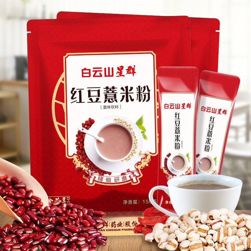 白云山红豆薏米粉2袋
