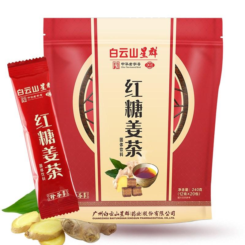 【拍1发3】红糖姜茶3大袋