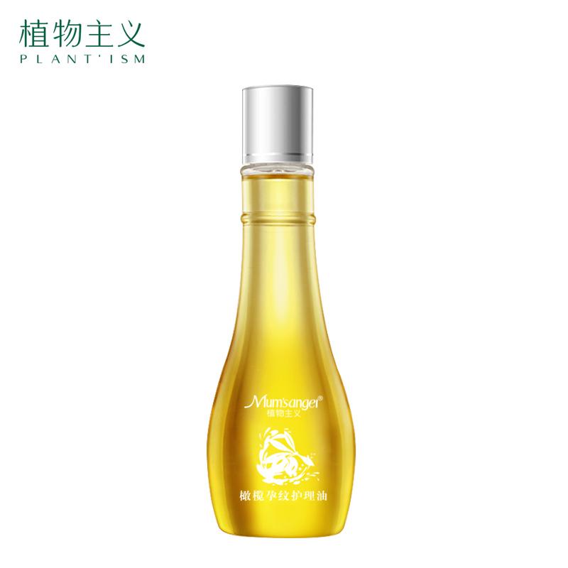 植物主义孕妇橄榄油150mL