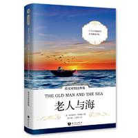 《老人与海》(中英文双语版)
