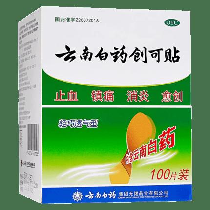 天猫云南白药旗舰店