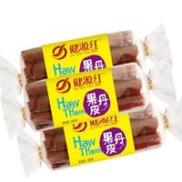 健源红 果丹皮山楂卷 200g*3袋